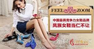 资讯生活中国最具竞争力女鞋品牌 凤族女鞋当仁不让